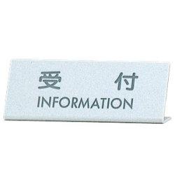カウンターサイン EL-820-1 受付 (22332-1*)