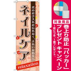 のぼり旗 ネイルケア (GNB-1385) [プレゼント付]