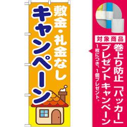 のぼり旗 敷金・礼金なしキャンペーン (GNB-1418) [プレゼント付]