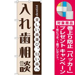 のぼり旗 入れ歯相談 (GNB-1468) [プレゼント付]