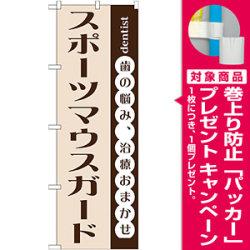 のぼり旗 スポーツマウスガード (GNB-1476) [プレゼント付]