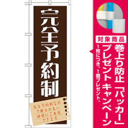 のぼり旗 完全予約制 (GNB-1483) [プレゼント付]