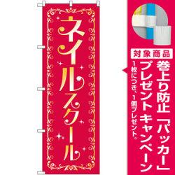 のぼり旗 ネイルスクール (GNB-2469) [プレゼント付]