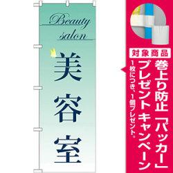 のぼり旗 美容室 (GNB-502) [プレゼント付]