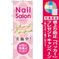 のぼり旗 Nail Salon (GNB-786) [プレゼント付]
