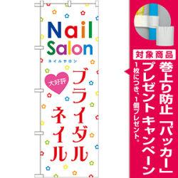 のぼり旗 ブライダルネイル (GNB-787) [プレゼント付]