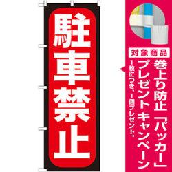 のぼり旗 駐車禁止 (GNB-963) [プレゼント付]