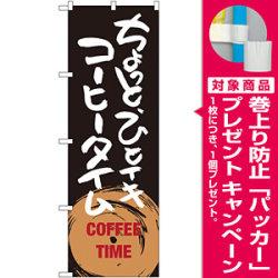 のぼり旗 ちょっとひとイキ コーヒータイム (SNB-1053) [プレゼント付]