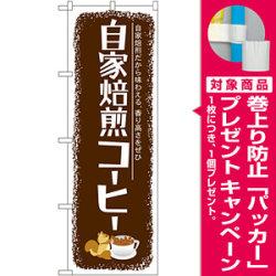 のぼり旗 自家焙煎コーヒー (SNB-1105) [プレゼント付]