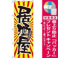 のぼり旗 居酒屋 日の出柄 (SNB-1113) [プレゼント付]