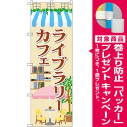 のぼり旗 ライブラリーカフェ (SNB-2101) [プレゼント付]
