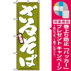のぼり旗 (1319) ざるそば [プレゼント付]