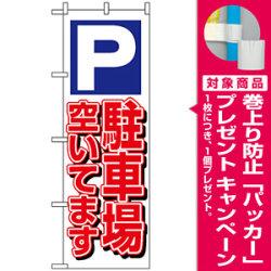 のぼり旗 (1519) 駐車場空いてます 白 [プレゼント付]