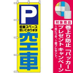 のぼり旗 (1520) 空車 [プレゼント付]