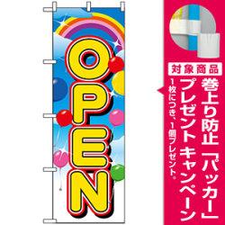 のぼり旗 (2937) オープン [プレゼント付]