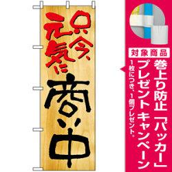 のぼり旗 (2957) 商い中 [プレゼント付]
