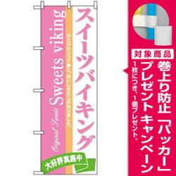 のぼり旗 (3350) スイーツバイキング [プレゼント付]