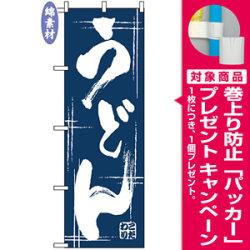 のぼり旗 (507) 金巾製 うどん [プレゼント付]