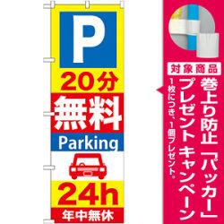 のぼり旗 (GNB-275) P20分無料Parking 24h [プレゼント付]