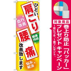 のぼり旗 (GNB-329) 肩こり 腰痛 [プレゼント付]
