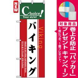 のぼり旗 (7439) バイキング [プレゼント付]
