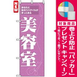 のぼり旗 (7557) 美容室 あなたに似合うスタイルがきっとある [プレゼント付]