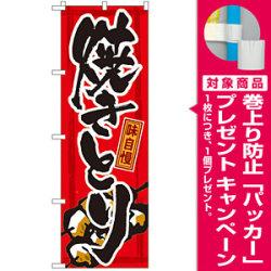 のぼり旗 味自慢 焼きとり (GNB-12) [プレゼント付]