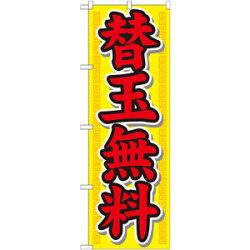 のぼり旗 替玉無料 黄色地 赤字 (21020)