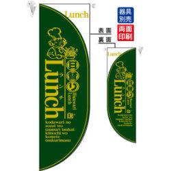 日替わりランチ LUNCH (深緑) フラッグ(遮光・両面印刷) (6027)