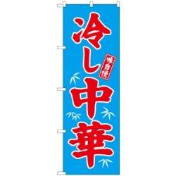 のぼり旗 味自慢 冷し中華 青地 赤文字(68134)