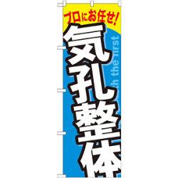 のぼり旗 気孔整体 (GNB-1336)