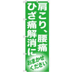 のぼり旗 肩こり、腰痛 ひざ痛解消に (GNB-1351)
