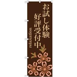 のぼり旗 お試し体験 好評受付中 (GNB-1374)