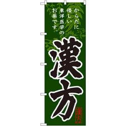 のぼり旗 漢方 (GNB-145)