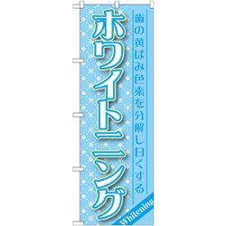 のぼり旗 ホワイトニング (GNB-1457)