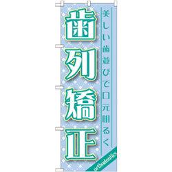 のぼり旗 歯列矯正 (GNB-1461)