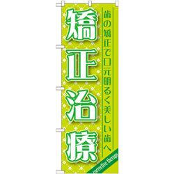 のぼり旗 矯正治療 (GNB-1465)