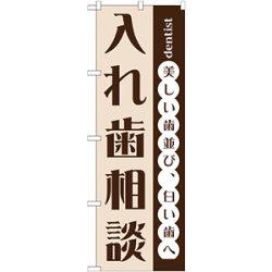 のぼり旗 入れ歯相談 (GNB-1468)