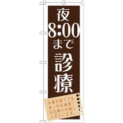 のぼり旗 夜8:00まで診療 (GNB-1480)