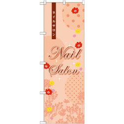 のぼり旗 ネイルサロン (GNB-790)