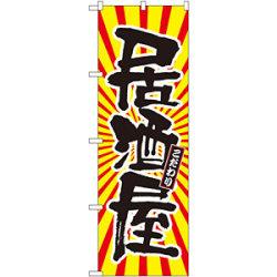 のぼり旗 居酒屋 日の出柄 (SNB-1113)