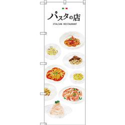 のぼり旗 パスタの店 (SNB-3152)
