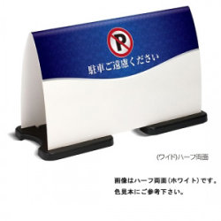 ミセルフラパネル (ワイド) 規格:フル片面 カラー:ホワイト (OT-558-222-8)