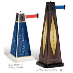 ミセル パーテーション (大) 規格:ベルト赤 カラー:ブラック (OT-557-701-7)