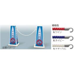 メッセージポール用ロープ カラー:ナチュラル (OT-550-855-9)