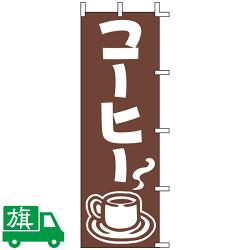 のぼり旗 コーヒー 1