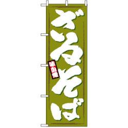 のぼり旗 (1319) ざるそば