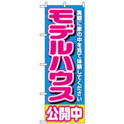 のぼり旗 (1450) モデルハウス公開中 青