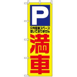 のぼり旗 (1521) 満車