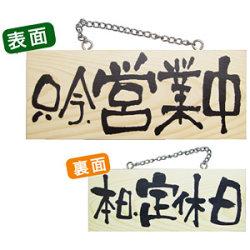 木製サイン (小横) (2593) 只今営業中/本日定休日